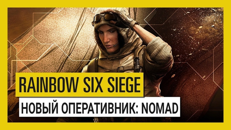 Tom Clancy's Rainbow Six Осада — Wind Bastion оперативник Nomad