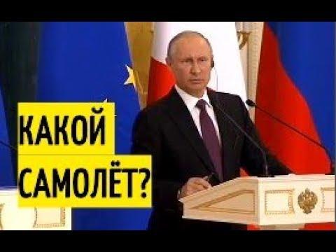 Вы меня просто УДИВЛЯЕТЕ Двойные стандарты французского журналиста ОЗАДАЧИЛИ Путина