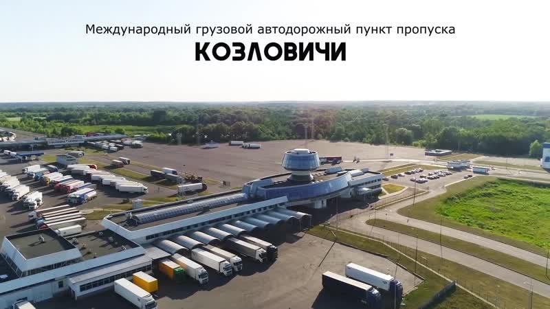 Республика Беларусь Международный автодорожный пункт пропуска Козловичи