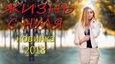КРАСИВАЯ ПРЕМЬЕРА 2018 ЗАКРУЖИЛА ЗРИТЕЛЕЙ ЖИЗНЬ С НУЛЯ Русские мелодрамы 2018 новинки, фильмы