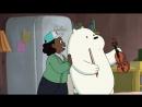 We Bare Bears - 4х12 - Mom App