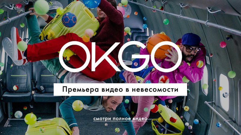 S7 Airlines OK Go Upside down Inside out ГравитацияПростоПривычка
