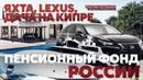 Яхта, Lexus, дача на Кипре: Руководители ПФР подали декларации (Руслан Осташко)