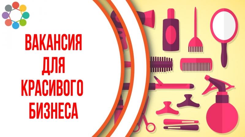 Пример вакансии ассистент- помощник парикмахера в салон красоты