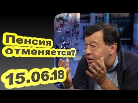 Евгений Гонтмахер - Пенсия отменяется? 15.06.18