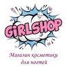 Girlshop интернет-магазин косметики для ногтей