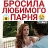 """🌟ТВОИ ЛЮБИМЫЕ ОТРЫВКИ🌟 on Instagram: """"Расстаётся с любимым, чтобы выйти замуж за другого 😭😪 🌟 Не забудь подписаться 👉 @CTC_TVV 🌟 аннамихайловская"""