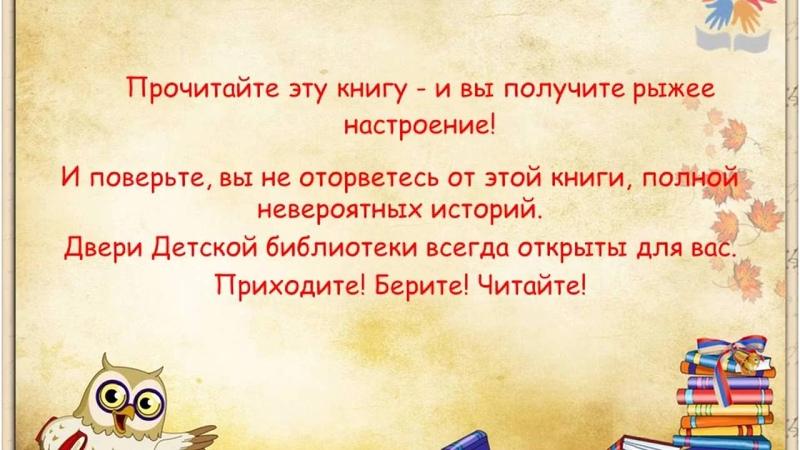 Буктрейлер Веснушка великий сыщик Софья Прокофьева