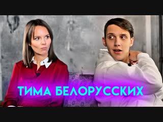 """Первое большое интервью Тимы Белорусских: Его девушка, Мокрые кроссы, Макс Корж (""""Нежный редактор"""" )"""