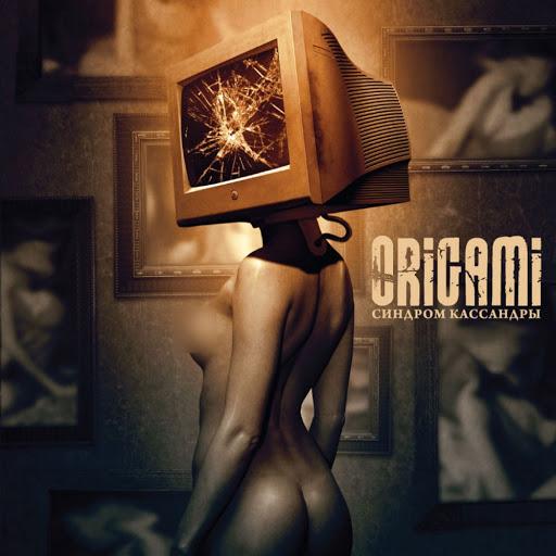 Оригами альбом Синдром Кассандры