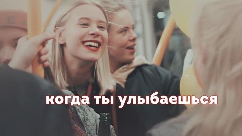 Skam когда ты улыбаешься