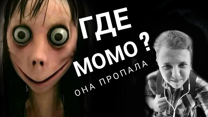 Куда пропала Момо? / Момо больше нет!