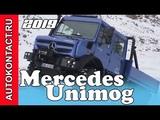 Новый Унимог 2019 Mercedes Unimog Off-Road test drive #mercedes #newunimog #offroad