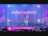 Opium project - Накричи на меня (Arena Mosco Live 06.10.12)