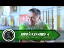 Юрий Курилкин - о легкой атлетике, азиатских играх и молодежи