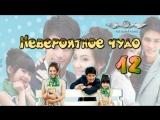[Thai-Drama]Невероятное чудо[2013] - 12 серия [рус.саб]