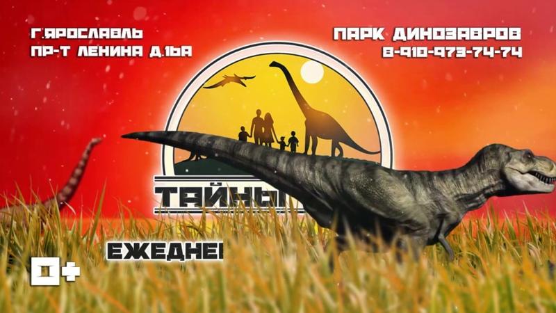 Парк динозавров Тайны мира г Ярославль
