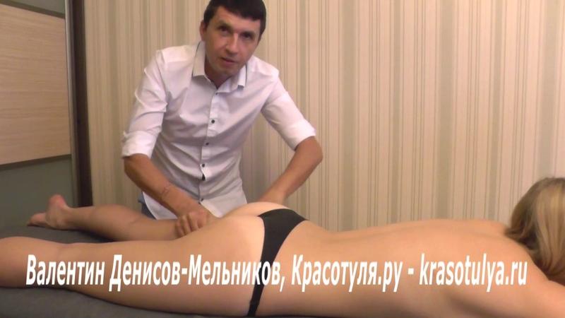 Антицеллюлитный лимфодренажный массаж в Москве, Петербурге. Релаксационный сухой массаж женщине, девушке.