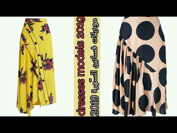 موديلات تنورات ربيع 2019، skirts models spring 2019