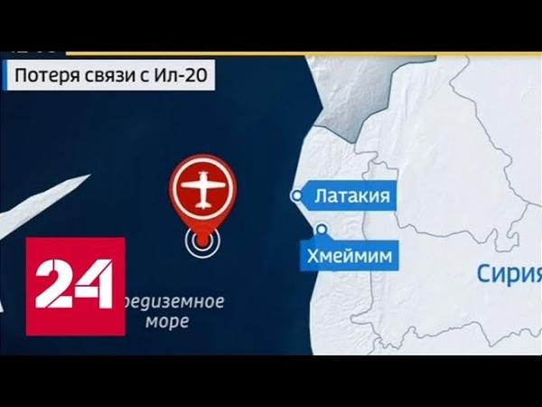 Поддубный: тела и личные вещи погибшего экипажа Ил-20 подняты на поверхность