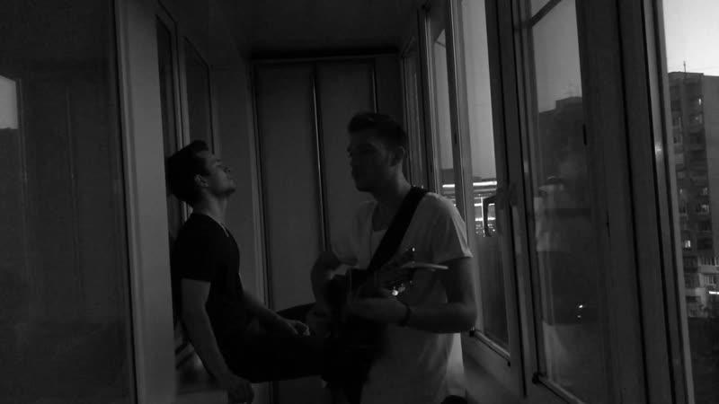 Костя Битеев и Влад Королёв - One (Ed Sheeran cover)