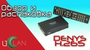 Обзор и распаковка UCLAN Denys h265