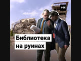 Омар Мохаммед помогает восстанавливать разрушенную ИГИЛ библиотеку
