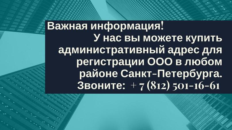 Регистрация ооо с адресом спб документы в фсс о регистрации ип в качестве работодателя