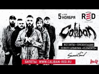 5 ноября - Caliban - Москва @ RED