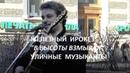 Железный Ирокез В высоты взмывая Уличные музыканты 27 04 2018 Санкт Петербург Тамара Павлова