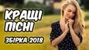 Українські Пісні - Збірка Кращих Пісень (Українська Музика 2018)