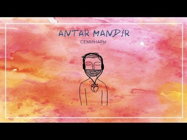 Презентация семинаров Антара Мандира с отзывами