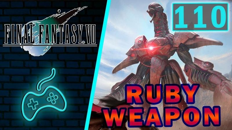 Final Fantasy VII - Прохождение. Часть 110: Ruby Weapon