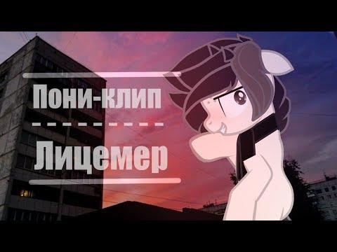 [пони клип]- Лицемер -[креатор]