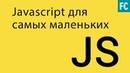 JavaScript для самых маленьких. Основы за 1 час