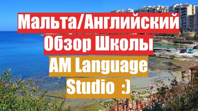 Обзор Школы на Мальте AM Language Studio