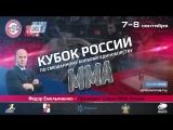 Кубок России по ММА 2018 (главное промо)