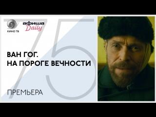 #ВенецианскийФестиваль: Ван Гог. На пороге вечности  премьера