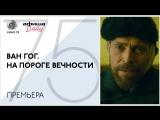 #ВенецианскийФестиваль Ван Гог. На пороге вечности премьера