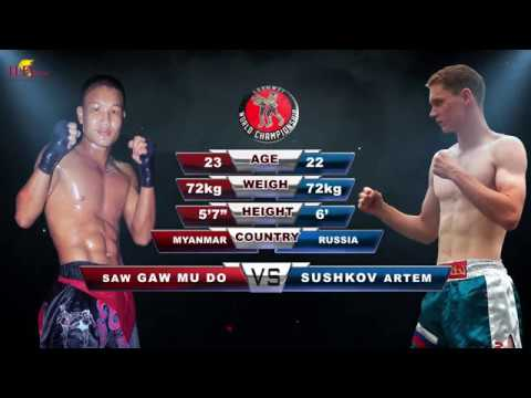 【1st MYANMAR LETHWEI WORLD CHANPIONSHIP 2016】Saw Gaw Mu Do vs Sushkov Artem(ソーゴー・ムード vs スシコフ)