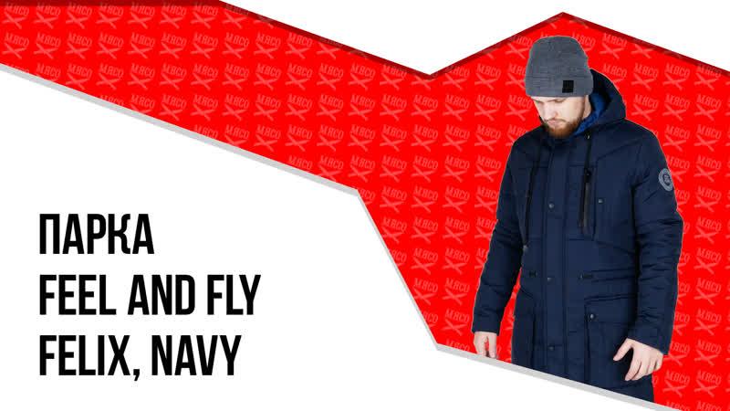 Парка Feel and Fly - Felix, Navy