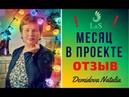 LS CLUB - МЕСЯЦ В ПРОЕКТЕ \ ОТЗЫВ \ MONEYBOX \ ДЕМИДОВА НАТАЛЬЯ