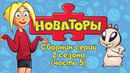 Новаторы - Все серии 2 сезона серии 21 - 25 Развивающий мультфильм