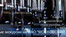 Эксклюзивные экскурсии на ОАО Московский Комбинат Шампанских Вин