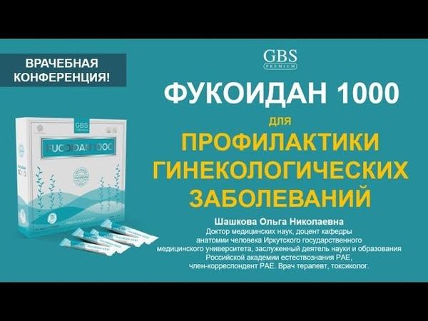 ФУКОИДАН 1000 ДЛЯ ПРОФИЛАКТИКИ ГИНЕКОЛОГИЧЕСКИХ ЗАБОЛЕВАНИЙ - Врачебная Конференция