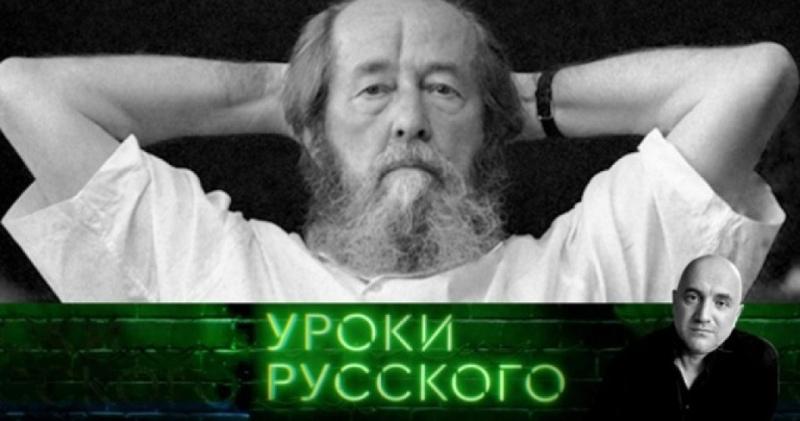 Захар Прилепин Уроки русского Урок №48 Одна жизнь Александра Исаевича