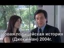 Новая полицейская история (Джеки Чан) 2004г.