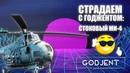 СТРАДАЕМ ВМЕСТЕ С GODJENT СТОКОВЫЙ МИ 4
