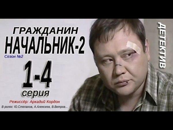 Гражданин начальник-2 (2 сезон) 1,2,3,4 серия Детектив