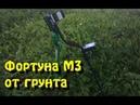 Фортуна М3. Отстройка от грунта.
